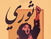 Image result for المرأة والثورة